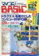 【中古】一般PCゲーム雑誌 付録無)マイコンBASIC Magazine 1988年6月号【画】