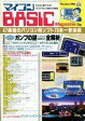 【中古】一般PCゲーム雑誌 マイコンBASIC Magazine 1986年11月号【02P03Dec16】【画】