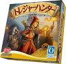 【予約】ボードゲーム トレジャーハンター 日本語版 (Treasure Hunter)【画】