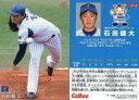 【中古】スポーツ/レギュラーカード/2016プロ野球チップス第3弾 213 [レギュラーカード] : 石田健大