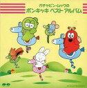 【中古】アニメ系CD ガチャピン・ムックのポンキッキ ベストアルバム【画】
