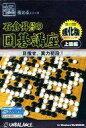 【中古】WinMe-XP CDソフト 極めるシリーズ石倉昇九段の囲碁講座 上級編 〜強化版〜