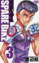 【中古】少年コミック 弱虫ペダル SPARE BIKE(3) / 渡辺航【画】