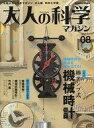 【中古】ムックその他 ≪趣味・雑学≫ 付録付)大人の科学マガジン Vol.08