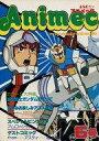 【中古】アニメ雑誌 アニメック 1979年08月号 vol.6【画】