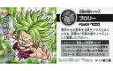 【中古】アニメ系トレカ/GR/ドラゴンボール 超戦士シールウエハースZ W-10 [GR] : ブロリー