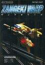 【中古】同人GAME CDソフト ZANGEKI WARP ザンゲキワープ / ASTRO PORT