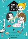 【中古】B6コミック 宅飲み残念乙女ズ(完)(2) / コナリミサト