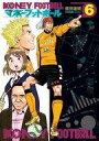 【中古】B6コミック マネーフットボール(6) / 能田達規