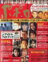 【中古】芸能雑誌 ポポロ 2002年2月号【02P03Dec16】【画】