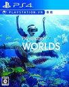 【新品】PS4ソフト PlayStation VR WORLDS【画】