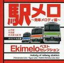 【中古】その他CD 駅メロ ベストセレクション-発車メロディ編-