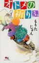 【中古】少女コミック オトメの祈り 全3巻セット / もりたじゅん 【中古】afb
