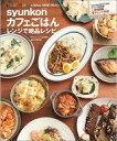 【中古】グルメ・料理雑誌 syunkonカフェごはん レンジで絶品レシピ