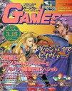 【中古】ゲーム雑誌 付録無)GAMEST 1997年3月15日号 No.190 ゲーメスト【02P03Dec16】【画】