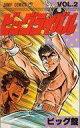 【中古】少年コミック ビッグライバル(2) / ビッグ錠