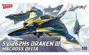 【新品】プラモデル 1/72 Sv-262Hs ドラケンIII(キース・エアロ・ウィンダミア機) 「マクロスΔ」 [28]