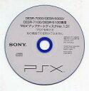【中古】PS2ハード PSX アップデートディスク Version 1.31【02P03Dec16】【画】
