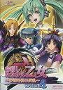 【中古】同人GAME DVDソフト 命短したたかえ! 乙女 〜守護天使の反乱〜 Version4 / PROJECT YNP