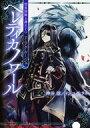 【新品】ボードゲーム 常夜国騎士譚RPG ドラクルージュ ヘレティカノワール