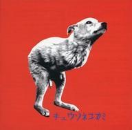 中古邦楽インディーズCDキュウソネコカミ/キュウソネコカミ(赤盤)