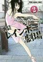 【中古】B6コミック 池袋レインボー劇場(2) / えりちん