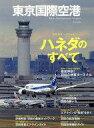 【中古】ムックその他 ≪趣味・雑学≫ 東京国際空港