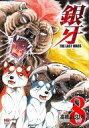 【中古】B6コミック 銀牙〜THE LAST WARS〜(8) / 高橋よしひろ