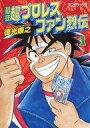 【中古】B6コミック 最狂超プロレスファン烈伝(1) / 徳光康之【02P03Dec16】【画】