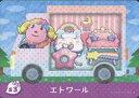 【中古】どうぶつの森amiiboカード/とびだせ どうぶつの森 amiibo+ サンリオキャラクターズコラボ S3 : エトワール