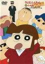 【中古】アニメDVD TVシリーズ クレヨンしんちゃん 嵐を呼ぶイッキ見 20 第6のかすかべ防衛隊 わたくしが酢乙女あいですわ編