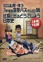 【中古】その他DVD 水曜どうでしょう 5周年記念特別企画 札幌〜博多 3夜連続深夜バスだけの旅 / 試験に出るどうでしょう 日本史【02P03Dec16】【画】
