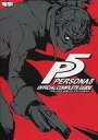 【中古】攻略本 PS3 PS4 ペルソナ5 公式コンプリートガイド【02P03Dec16】【画】【中古】afb