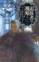【中古】ライトノベルセット(新書) ヴァルデマールの絆 全5巻セット / マーセデス・ラッキー【タイムセール】【中古】afb