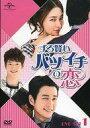 【中古】海外TVドラマDVD ずる賢いバツイチの恋 DVD-SET 1 [初回版]【02P05Nov16】【画】
