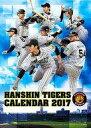 【中古】カレンダー 阪神タイガース 2017年度カレンダー 壁掛タイプ