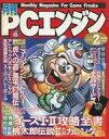 【中古】ゲーム雑誌 付録無)月刊PCエンジン 1990年2月号