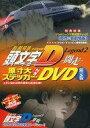 【中古】アニメDVD 新劇場版 頭文字D Legend2-闘走- 原寸大ステッカー付きDVD限定版