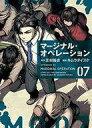 【中古】B6コミック マージナル・オペレーション(7) / キムラダイスケ【02P03Dec16】【画】