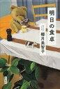 【中古】単行本(小説・エッセイ) ≪日本文学≫ 明日の食卓 / 椰月美智子【タイムセール】【中古】afb