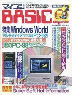 中古一般PCゲーム雑誌付録付)マイコンBASICMagazine1993年2月号