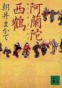 【中古】文庫 ≪日本文学≫ 阿蘭陀西鶴 【02P03Dec16】【画】【中古】afb
