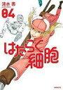 【中古】B6コミック はたらく細胞(4) / 清水茜