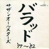 【中古】邦楽CD ランクB) サザンオールスターズ / バラッド'77〜'82(廃盤)