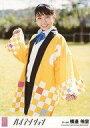 【中古】生写真(AKB48・SKE48)/アイドル/AKB48 横道侑里/「星空を君に」Ver./CD「ハイテンション」劇場盤特典生写真