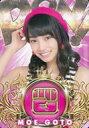 【中古】アイドル(AKB48・SKE48)/AKB48 official TREASURE CARD SeriesII 後藤萌咲/レギュラーカード【じゃんけんカード】/AKB48 official TREASURE CARD SeriesII