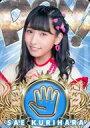アイドル(AKB48・SKE48)/HKT48 official TREASURE CARD SeriesII 栗原紗英/レギュラーカード/HKT48 official TREASURE CARD SeriesII