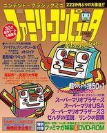 中古ゲーム雑誌DVD付)ニンテンドークラシックミニファミリーコンピュータMagazine