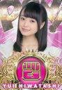 【中古】アイドル(AKB48・SKE48)/AKB48 official TREASURE CARD SeriesII 樋渡結依/レギュラーカード【じゃんけんカード】/AKB48 official TREASURE CARD SeriesII