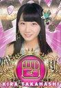 【エントリーでポイント10倍!(9月26日01:59まで!)】【中古】アイドル(AKB48・SKE48)/AKB48 official TREASURE CARD SeriesII 高橋希良/レギュラーカード【じゃんけんカード】/AKB48 official TREASURE CARD SeriesII